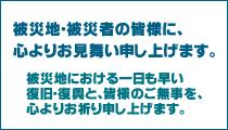 「平成28年熊本地震の被害に遭われた皆様へ」へのリンクバナー